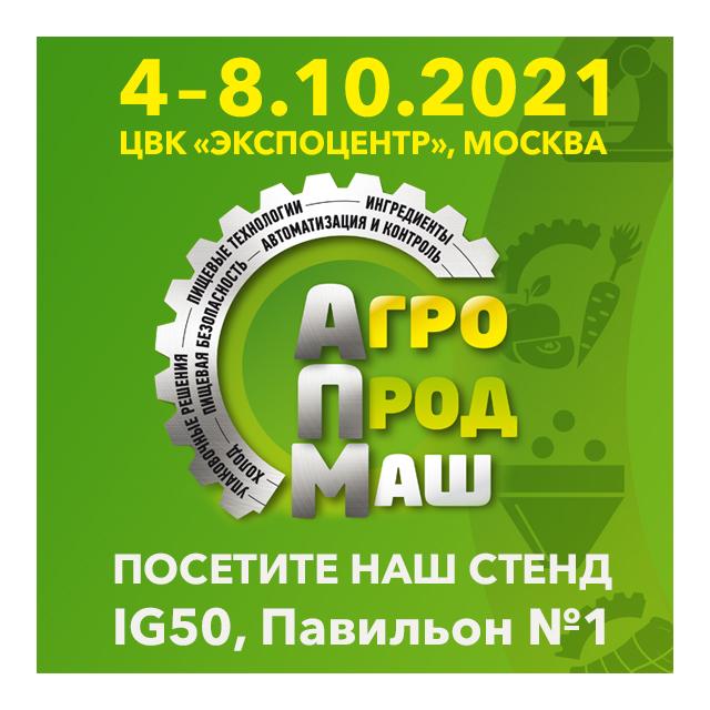 Выставка АгроПродМаш-2021