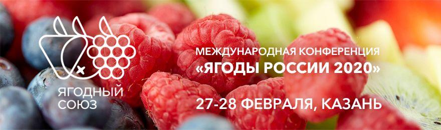 III МЕЖДУНАРОДНАЯ КОНФЕРЕНЦИЯ «ЯГОДЫ РОССИИ 2020»
