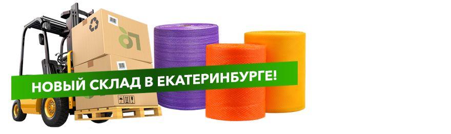Новый склад в Екатеринбурге