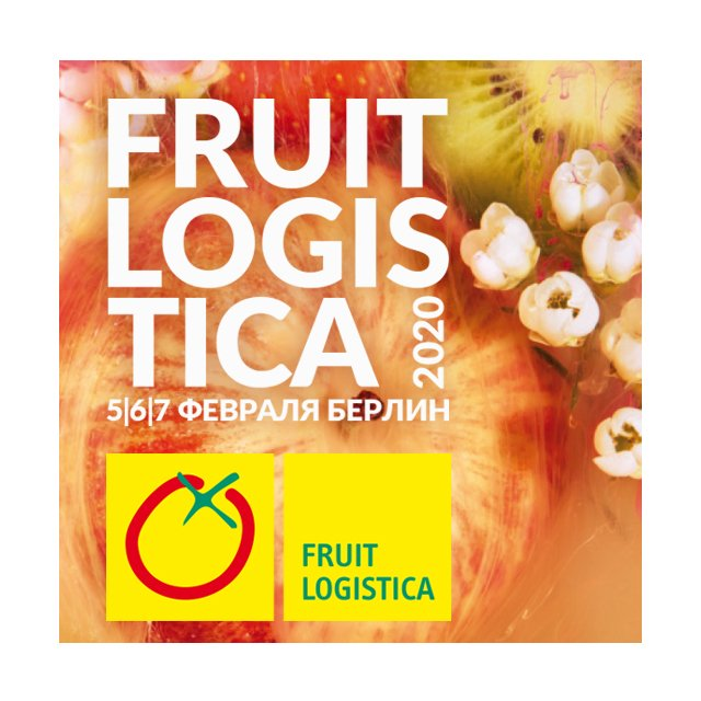 Выставка FRUIT LOGISTICA 2020